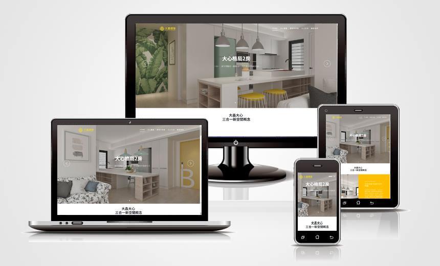 大鑫開發建設,彰化橙色,網站設計