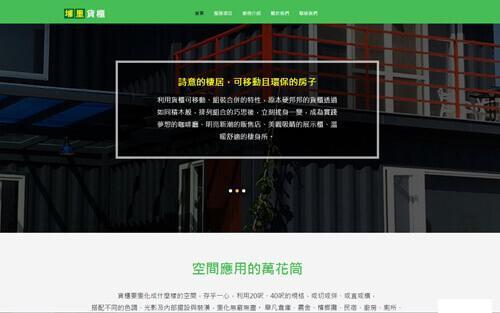 網站設計 / SEO優化 / 產品攝影 / RWD網站