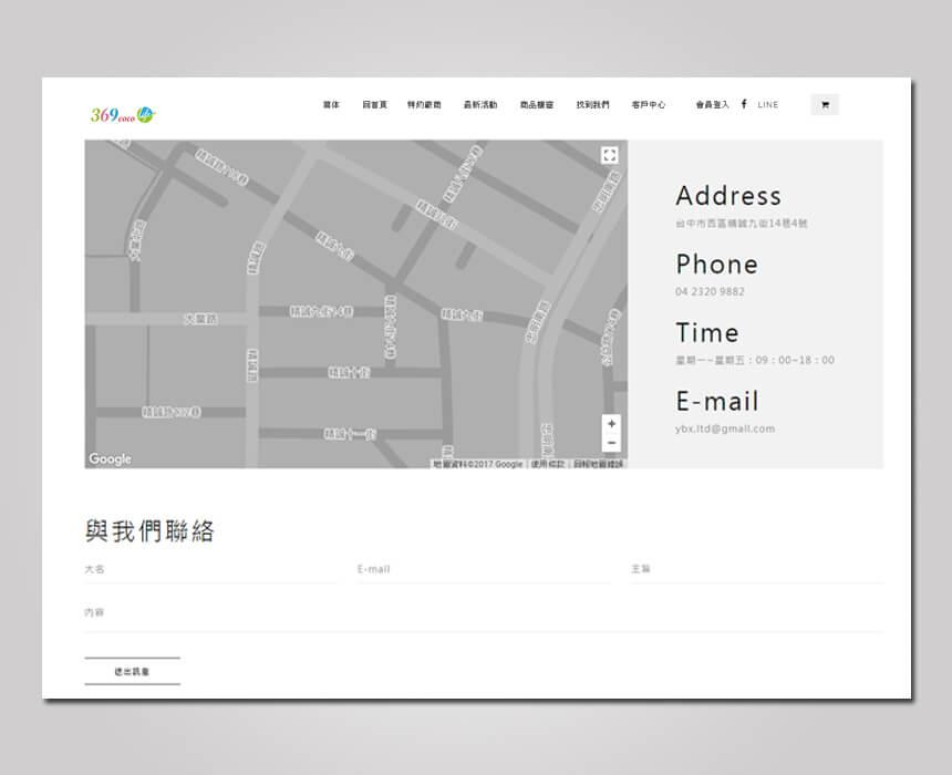 元百新實業-彰化網頁設計形象網站設計RWD-橙色形象視覺設計