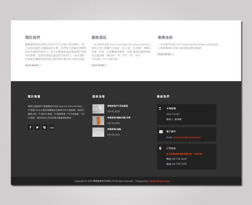 寶豐興業股份有限公司-彰化網頁設計形象網站設計RWD-橙色形象視覺設計