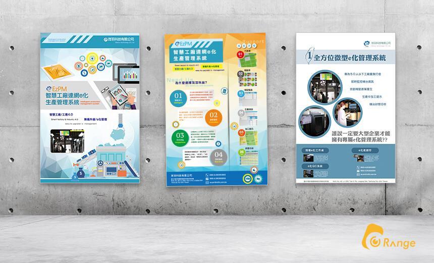 茂羽科技, 展場海報設計, 型錄設計, 平面設計