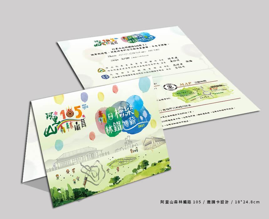 阿里山森林鐵路105週年慶系列活動活動視覺設計, 平面設計, 海報設計, 邀請卡設計, 形象牆設計