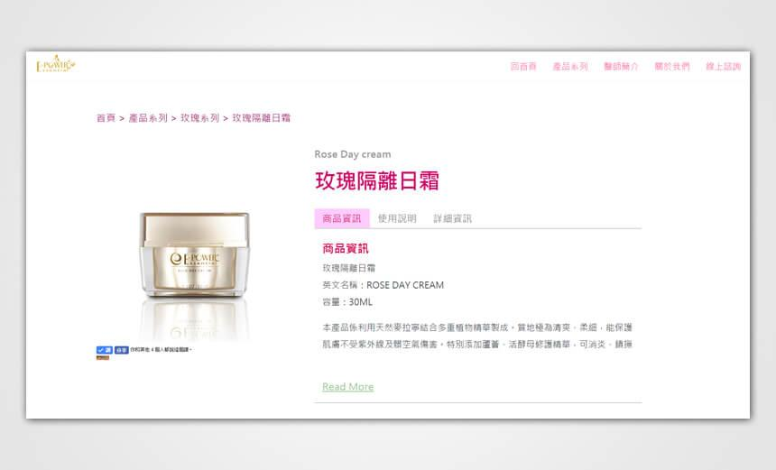 葳瑪博有限公司 平面型錄, 網站設計,  產品攝影