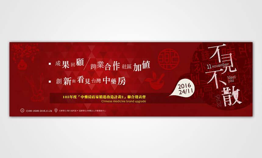 財團法人中衛發展中心 看見台灣中藥房 發表規劃 平面設計-橙色形象視覺設計