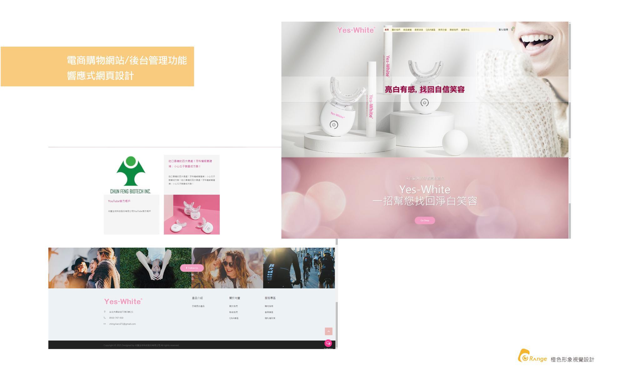 形象網站,購物網站,品牌網站,自適應RWD,SEO關鍵字規劃,企業形象網站設計, RWD響應式網頁設計,客制化網頁設計